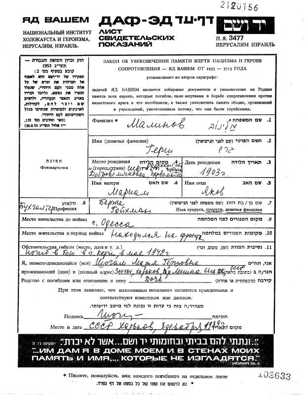 Армия ссср герш погиб в армии в 1942 в