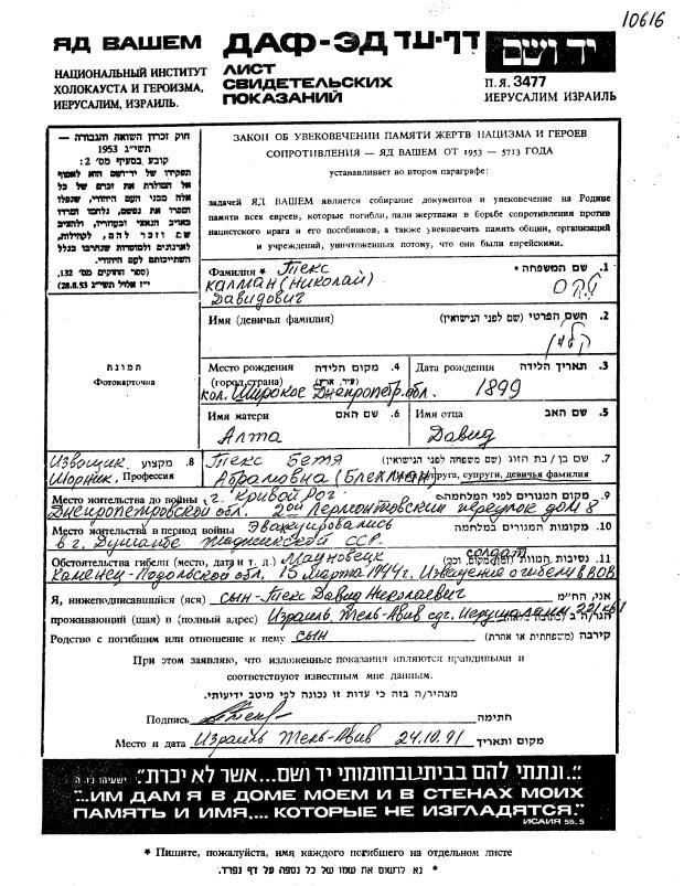 Войны армия ссср николай погиб в 1944 в