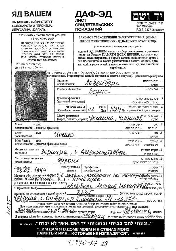 Армия ссср борис погиб в армии в 1944