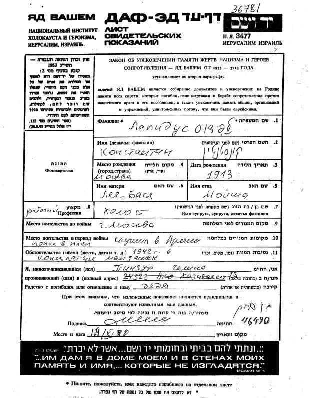 Армия ссср константин погиб в 1942 в
