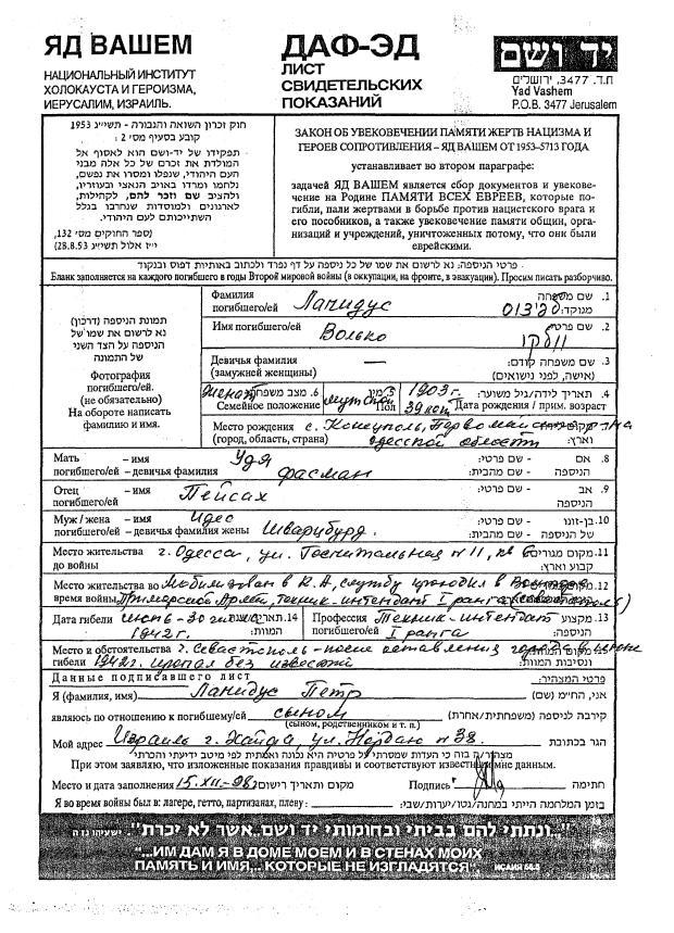 Армия ссср вольф погиб в 1941 в