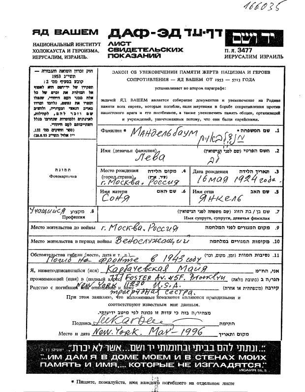Армия ссср лёва погиб в армии в 1943 в